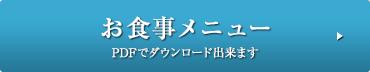 PDFお食事メニュー