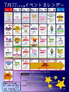 イベントカレンダー2016年7月