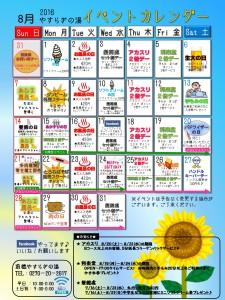 イベントカレンダー2016年8月
