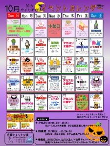イベントカレンダー2016年10月