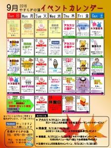 イベントカレンダー2016年9月