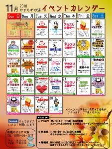イベントカレンダー2016年11月