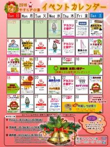 イベントカレンダー2016年12月