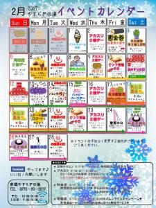 イベントカレンダー2017年2月