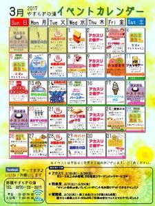 イベントカレンダー2017年3月-yasuraginoyu