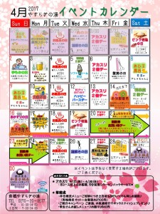 イベントカレンダー2017年4月