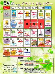 イベントカレンダー2017年5月