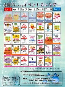 イベントカレンダー2017年6月
