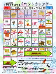 イベントカレンダー2017年7月