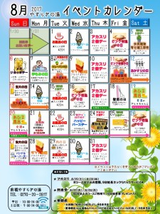 イベントカレンダー2017年8月