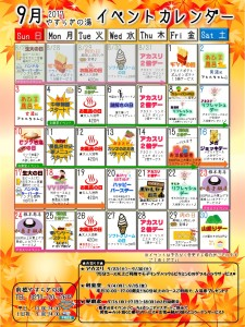 イベントカレンダー2017年9月-yasuragi