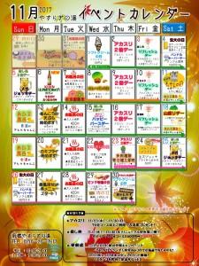 イベントカレンダー2017年11月