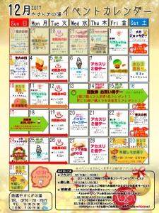 イベントカレンダー2017年12月