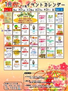 イベントカレンダー2018年1月-yasuragi