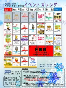 イベントカレンダー2018年2月
