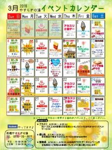 イベントカレンダー2018年3月