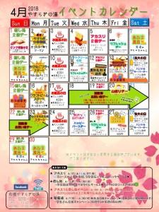 イベントカレンダー2018年4月
