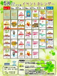 イベントカレンダー2018年5月