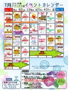 イベントカレンダー2018年7月