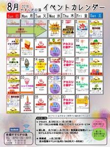 イベントカレンダー2018年8月