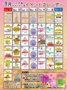 イベントカレンダー2018年9月