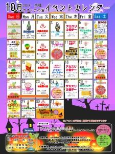 イベントカレンダー2018年10月