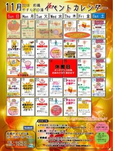イベントカレンダー2018年11月