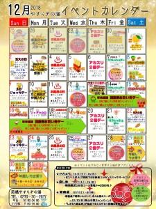 イベントカレンダー2018年12月