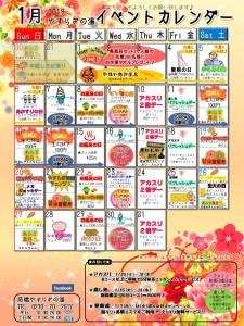 イベントカレンダー2019年1月